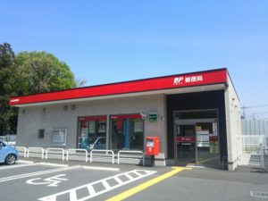 郵便局滑川羽尾支店DSC_1471